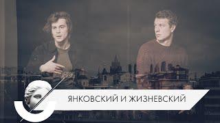 Иван Янковский и Тихон Жизневский вся правда за две минуты Блиц-интервью