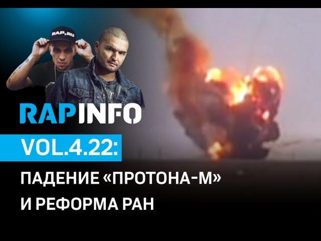 RAPINFO-4 vol.22: падение «Протона-М» и реформа РАН