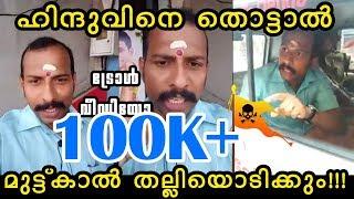 പശുപാലകന്റെ പുതിയ മൂ***ല് ട്രോള്   പന്തളം ശ്രീജിത്ത്   Troll Video   Malayalam   FB Live