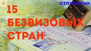 видео Список безвизовых стран для белорусов 2018