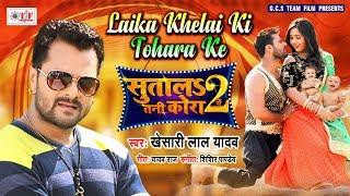 Khesari Lal Yadav का SUPERHIT BHOJPURI SONG - Laika Khelai Ki Tahara Ke - Sutala Tani Kora Me 2
