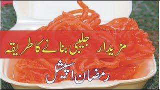 Jalebi Recipe - Crispy Crunchy Juicy Jalebi without yeast in urdu | kashif tv |