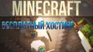 Топ 5. Бесплатный Хостинг Minecraft