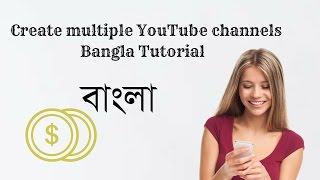 birden fazla youtube kanalı bangla öğretici oluşturma