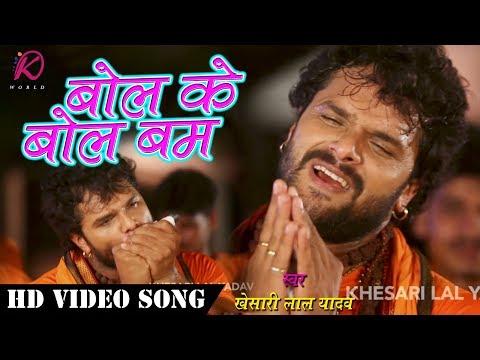 HD VIDEO - बोल के बोल बम  | Jalwa Chadhali | Khesari lal Yadav | Superhit Song 2017