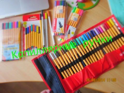 Мои капиллярные ручки(Различия,Цена,Качество)