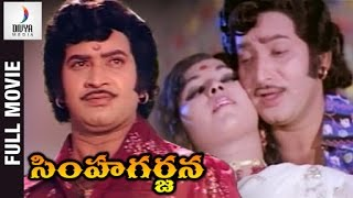 Simha Garjana Telugu Full Movie HD | Krishna | Latha | Mohan Babu | Anjali Devi | Divya Media