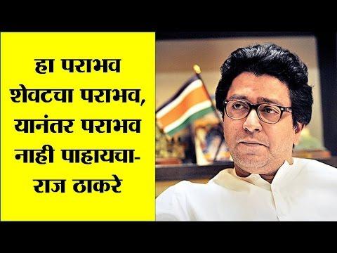 Raj Thackeray's First Speech After Election