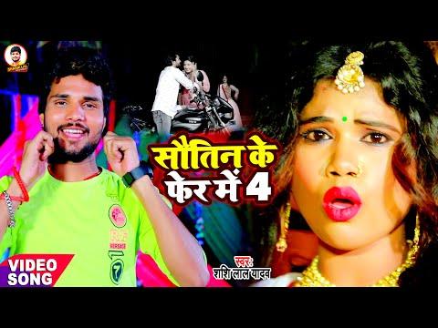 #VIDEO - #सौतिन के फेर में 4   Shashi Lal Yadav   Sautin Ke Fer Me 4   New Bhojpuri Video Song 2021