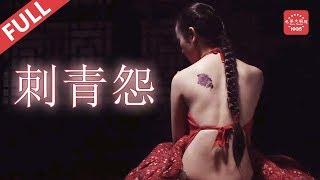 《刺青怨》/ A Sad Story of Tatto 再现旧社会女性的悲惨命运(高惠彬 / 张檬 / 张大川 / 耿大鹏)|不得不看令人揪心的小人物命运  Drama