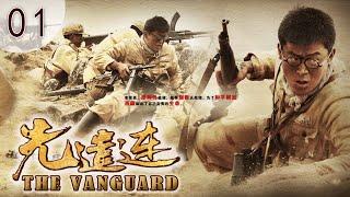 电视剧 先遣连 01 The Vanguard 解放西藏 秘史 |  唐国强 主演 军旅剧 战争剧 大陆剧  1080P