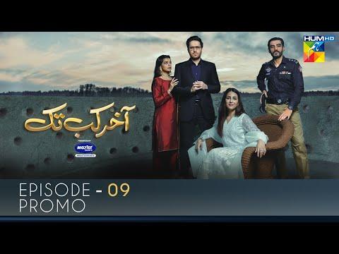 Aakhir Kab Tak | Episode 9 | Promo | Presented By Master Paints | HUM TV | Drama