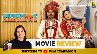 Motichoor Chaknachoor | Bollywood Movie Review by Anupama Chopra | Film Companion