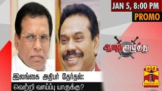Ayutha Ezhuthu – Who is likely to win in SL Presidential Elections.? Promo 05-01-2014