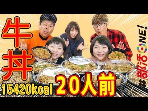 【大食い】牛丼20人前15420kcalをはらぺこツインズと美味しく頂く