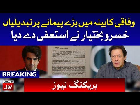 Khusro Bakhtiyar resigns