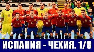 Футзал чемпионат мира 2021 1 8 финала Испания Чехия