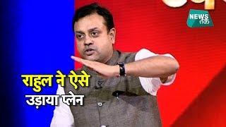 अंजना के शो में राहुल गांधी का नाम लेकर प्लेन क्यों उड़ाने लगे संबित्र पात्रा? | BIG STORY | NewsTak