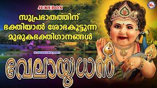 സുപ്രഭാതത്തിന് ഭക്തിയാൽ ശോഭ കൂട്ടുന്ന മുരുകഭക്തിഗാനങ്ങൾ   New Devotional Songs Malayalam  