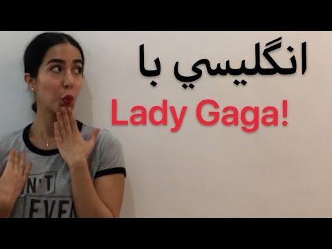 یادگیری-زبان-انگلیسی-با-آهنگ-جدید-لیدی-گاگا---فرازبان