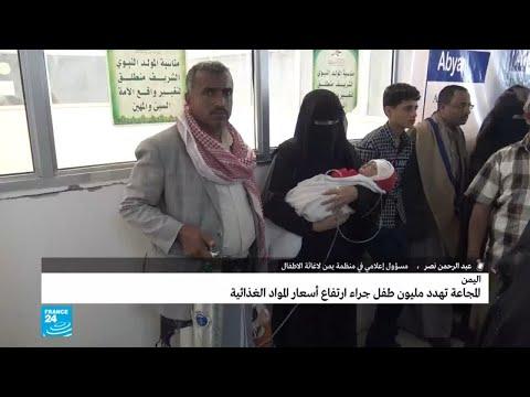 استئناف الهجوم على الحديدة في اليمن يعرض مليون طفل إضافي للمجاعة  - نشر قبل 2 ساعة