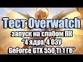 Тест Overwatch запуск на слабом ПК 4 ядра 4 ОЗУ GeForce GTX 550 Ti 1 Гб mp3