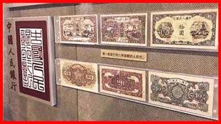 第一套人民幣原來是在這里誕生的!漲知識了