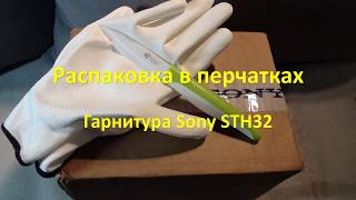 Розпакування стерео гарнітури Sony STH32