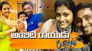 Cricketer Ambati Rayudu Love Story   Sports News   TV5 Sports