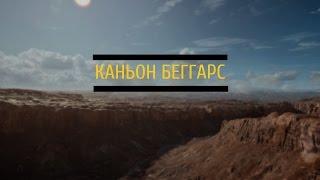 STAR WARS: BATTLEFRONT- GAME MOVIE!!! - Beggas canyon ,КАНЬОН БЕГГАРС (НА РУССКОМ)
