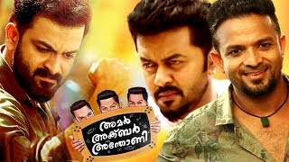 Amar Akbar Anthony | Official Trailer | Prithviraj | Indrajith | Malayalam Full Movie Release 2017.