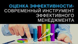 ПЭМ-Метод оценки эффективности менеджмента в системе управления деятельностью(Оценка эффективности - современный инструмент эффективного менеджмента. Оценка эффективности деятельност..., 2015-03-25T08:14:43.000Z)