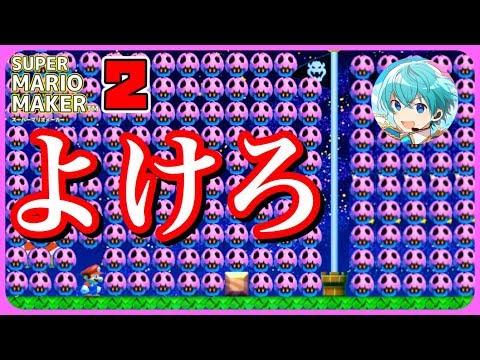 【マリメ2】ムリ!無理!むり!MURI!ムリ!無理!むり!MURI!【ころん】