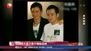 """中国电影人相互守望,电影市场要""""给力""""必""""接力""""!【东方卫视官方HD】"""