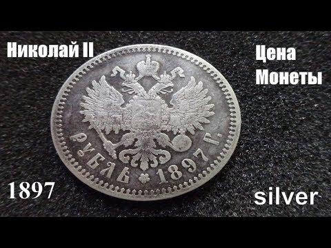 Рубль 1897 года серебро Разновидности монеты Николай II и цены