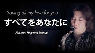 すべてをあなたに(Saving All My Love For You) / アルト・サックス ソロ