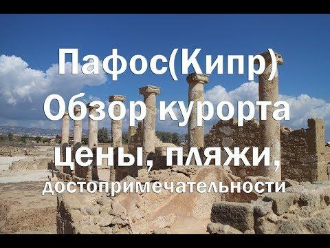 кипр фото пляж и достопримечательности