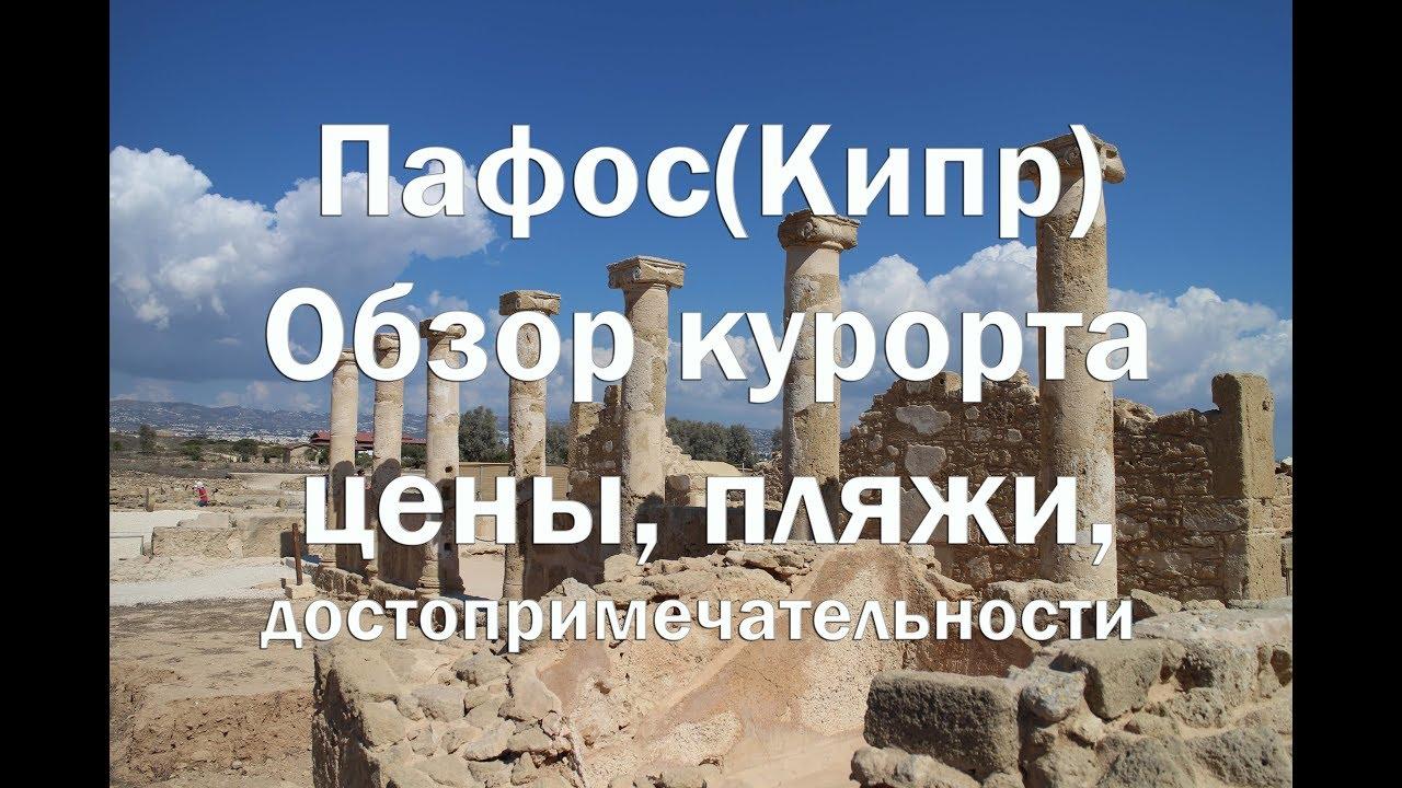 Пафос Кипр Обзор курорта , пляжи, цены, достопримечательности