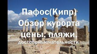 видео Туры на отдых в Пафос (Кипр) из Москвы 2016 – Coral Travel
