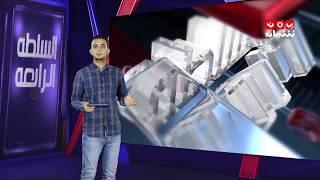 السلطة الرابعة 09-08-2017 | تقديم اسامة قائد - يمن شباب