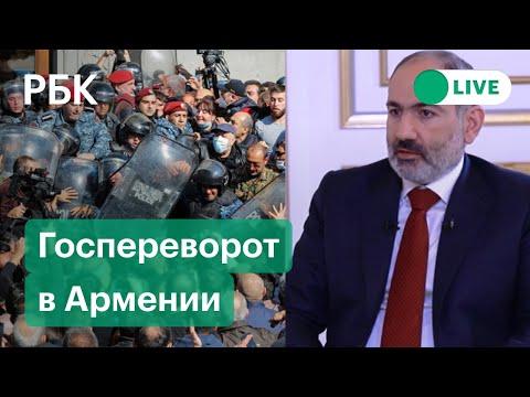Переворот в Армении. Армия требует отставку Пашиняна, он созывает людей. Прямая трансляция