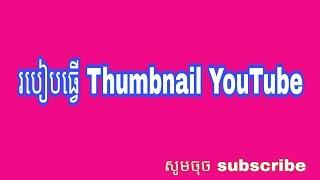 របៀបធ្វើ Thumbnail លើ YouTube