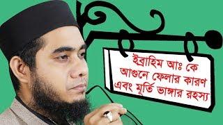 ইব্রাহিম আঃ কে আগুনে ফেলার কারণ এবং মূর্তি ভাঙ্গার রহস্য || Mufti Shahidur Rahman Mahmudabadi