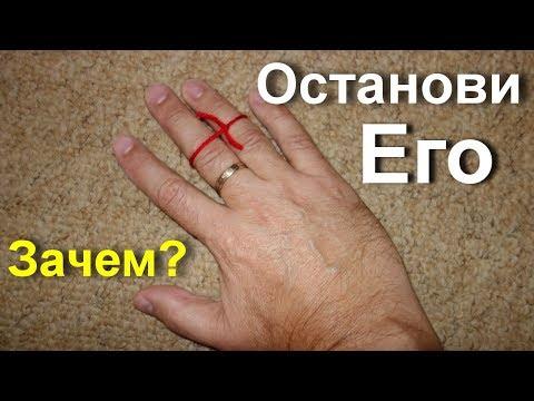 Зачем перевязывать средний и указательный палец шерстяной ниткой?Узнай что произойдет.Это невероятно