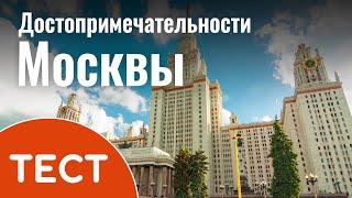 Фото ТЕСТ: Достопримечательности Москвы