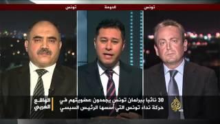 الواقع العربي- متغيرات الخريطة الحزبية في تونس