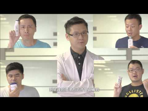 愛滋防治宣導短片-保險套應搭配水性潤滑劑篇
