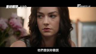 【重磅腥聞】電影片段「申訴專線」 1/10(五) 天翻地覆