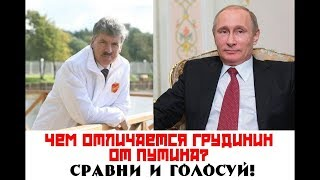 Главные отличия Грудинина от Путина! Сравни, сделай выводы, потом голосуй! СМИ ТВ-общий