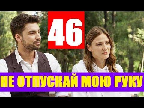 НЕ ОТПУСКАЙ МОЮ РУКУ 46 СЕРИЯ РУССКАЯ ОЗВУЧКА